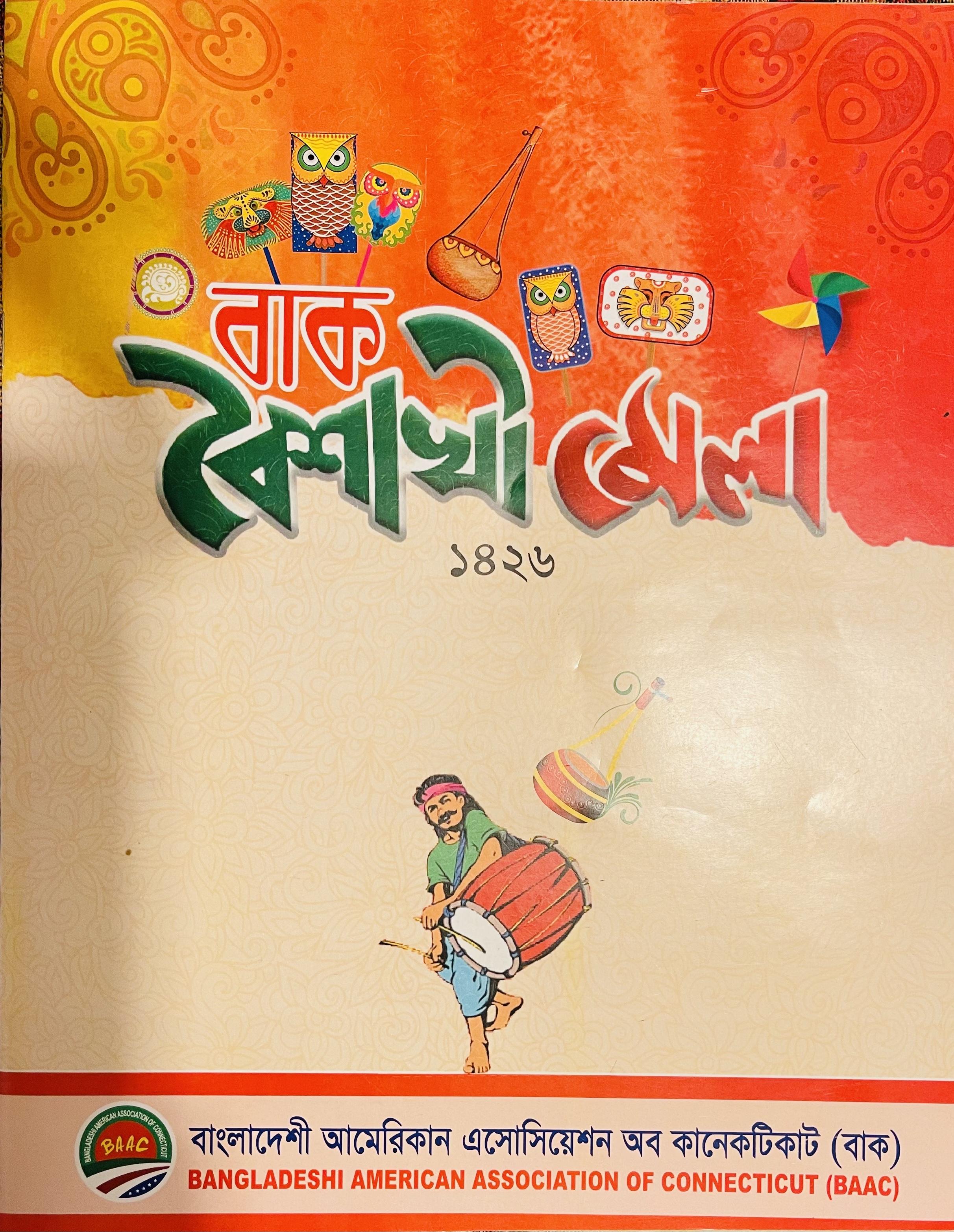 BAAC  Boishakhi Mela 2019 (Special publications for Bangli New Years 1426)